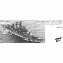 コンブリック 1/700 ソ連ミサイル駆逐艦Pr61オブラスツォーヴイ・Eパーツ付・1965【CS70336】 【返品種別B】