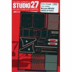 スタジオ27 【再生産】1/20 MP4/5B Upgrade Parts【FP2040】 【返品種別B】