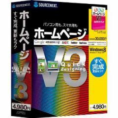 ソースネクスト ホ-ムペ-ジV3-W ホームページ V3[ホムペジV3W]【返品種別A】