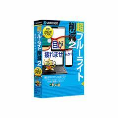 ソースネクスト チョウブルーライトサクゲン2-WM 超ブルーライト削減 Ver.2[チウブルライトサクゲン2WM]【返品種別A】