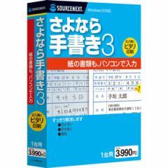 ソースネクスト サヨナラテガキ3-W さよなら手書き 3[サヨナラテガキ3W]【返品種別B】
