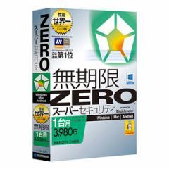 ソースネクスト ZEROスーパーセキュリティ-H ZERO スーパーセキュリティ[ZEROスパセキリテH]【返品種別B】