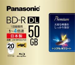 パナソニック LM-BR50LP20 4倍速対応BD-R DL 20枚パック 50GB ホワイトプリンタブルPanasonic[LMBR50LP20]【返品種別A】