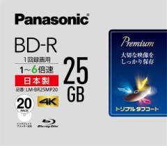 パナソニック LM-BR25MP20 6倍速対応BD-R 20枚パック 25GB ホワイトプリンタブルPanasonic[LMBR25MP20]【返品種別A】