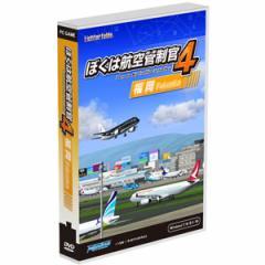 テクノブレイン 【Windows版】ぼくは航空管制官4 福岡  ボクハコウクウカンセイカン4フク-WD【返品種別B】