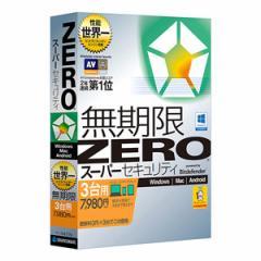 ソースネクスト ZEROスーパーセキュリテ3ダイ-H ZERO スーパーセキュリティ 3台用[ZEROスパセキリテ3ダイH]【返品種別B】