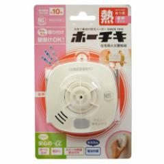 ホーチキ SS-FL-10HCP 住宅用火災警報器【熱式】[SSFL10HCP]【返品種別A】