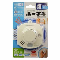 ホーチキ SS-2LS-10HCP 住宅用火災警報器【煙式】[SS2LS10HCP]【返品種別A】