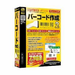 デネット バ-コ-ドサクセイ2-W バーコード作成2[バコドサクセイ2W]【返品種別B】