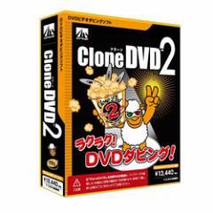 AHS CLONEDVD2シン-W CloneDVD2[CLONEDVD2シンW]【返品種別A】
