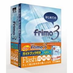 AHS FRIMO3ガイドブツクツキ-W frimo 3 ガイドブック付き[FRIMO3ガイドブツクツキW]【返品種別A】