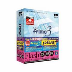 AHS FRIMO3PLUS-W frimo 3 Plus[FRIMO3PLUSW]【返品種別A】