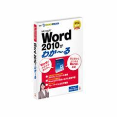 リオ WORD2010ガワカ-ル-W Microsoft Office Word 2010がわかーる[WORD2010ガワカルW]【返品種別A】