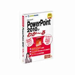 リオ POWERPOINT2010ワカ-ル-W Microsoft OfficePowerPoint 2010がわかーる[POWERPOINT2010ワカルW]【返品種別A】