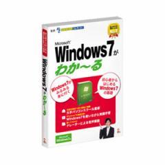 リオ WINDOWS7ガワカ-ル-W Windows7がわかーる[WINDOWS7ガワカルW]【返品種別A】