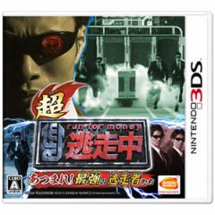 【3DS】超・逃走中 あつまれ! 最強の逃走者たち(通常版) CTR-P-BTUJ【返品種別B】