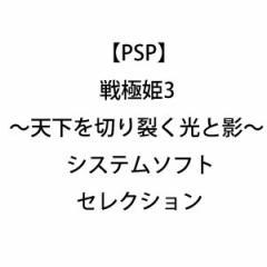 【PSP】戦極姫3〜天下を切り裂く光と影〜【システムソフトセレクション】 ULJM06333センゴクヒメ【返品種別B】