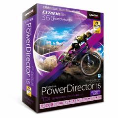 サイバーリンク POWERDIREC15ULTIM-WD PowerDirector 15 Ultimate Suite 通常版[POWERDIREC15ULTIMWD]【返品種別B】