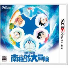 【3DS】ドラえもん のび太の南極カチコチ大冒険 CTR-P-BDUJ【返品種別B】