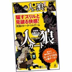 幻冬舎エデュケーション 会話型心理ゲーム 人狼カードカードゲーム 【返品種別B】
