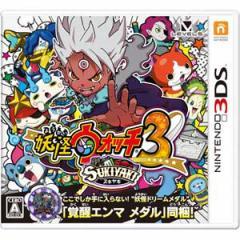 【封入特典付】【3DS】妖怪ウォッチ3 スキヤキSUK...