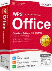 キングソフト WPSOFFICESTD-W WPS Office Standard Edition パッケージ版[WPSOFFICESTDW]【返品種別B】