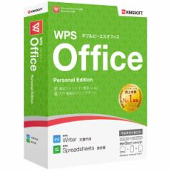 キングソフト WPSOFFICEPERSONAL-W WPS Office Personal Edition パッケージ版[WPSOFFICEPERSONALW]【返品種別B】