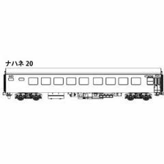 トラムウェイ (HO) TW20-006 国鉄20系客車 ナハネ20 トラムウェイ TW20-006 ナハネ20【返品種別B】