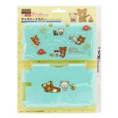 【3DS LL】キャラハードカバー for ニンテンドー3DS LL リラックマアロハ SSKY-3DSL-001【返品種別B】