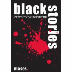 """コザイク 【再生産】ブラックストーリーズ:50の""""黒い""""物語 日本語版 【返品種別B】"""
