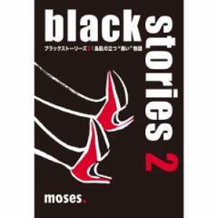 """コザイク ブラックストーリーズ2:鳥肌の立つ""""黒い""""物語 【返品種別B】"""
