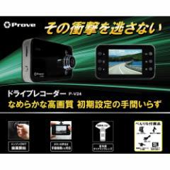 Prove P-V24 ディスプレイ搭載 ドライブレコーダーアップワード[PV24]【返品種別A】
