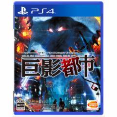 【PS4】巨影都市きょえい PLJS-70052 PS4 キョエイトシ【返品種別B】