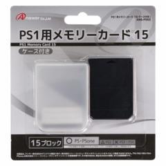 PS1用 メモリーカード15(ケース付き) ANS-P062【返品種別B】