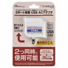 2ポート搭載USB ACアダプタ ANS-H082【返品種別B】