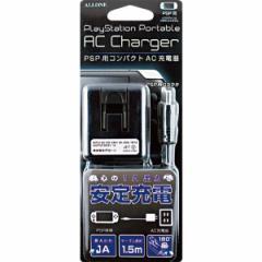 【PSP】PSP用 AC充電器 ALG-PSPACK【返品種別B】