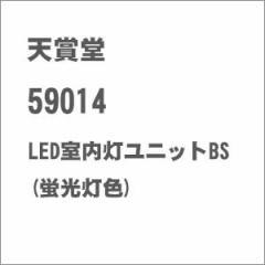 天賞堂 (HO) 59014 LED室内灯ユニットBS (蛍光灯) テンシヨウドウ59014 LED BS【返品種別B】