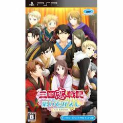 【PSP】三国恋戦記〜思いでがえし〜CS Edition ULJM06405サンゴク【返品種別B】