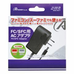 FC/SFC用 ACアダプタ ANS-H017【返品種別B】