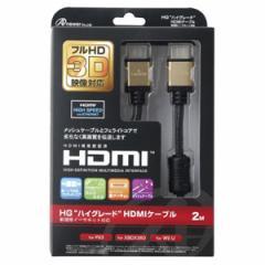 """【PS3】PS3/Wii U用「HG""""ハイグレード""""HDMIケーブル」 ANS-P055BK【返品種別B】"""