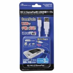 【Wii U】Wii U GamePad用「USB充電ケーブル」ホワイト ANS-WU011WH【返品種別B】