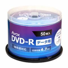 AVOX DR47CAVPW50PA データ用16倍速対応DVD-R 50枚パック 4.7GB ホワイトプリンタブル[DR47CAVPW50PA]【返品種別A】