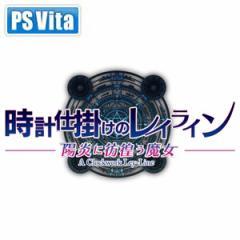 【PS Vita】時計仕掛けのレイライン -陽炎に彷徨...