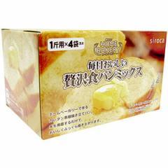 シロカ SHB-MIX1100 贅沢食パンミックス(1斤×4袋入)siroca[SHBMIX1100]【返品種別B】