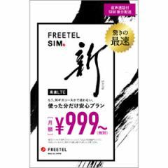 フリーテル A010K01(オンセイ) データ通信+SMS対応+音声通話付SIM[A010K01オンセイ]【返品種別B】