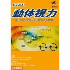 アファン 武者視行 動体視力トレーニングPCソフトVer2  ムシヤシギヨウドウタイシリ2スリ-W【返品種別A】