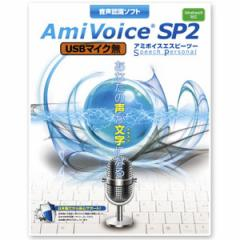 エムシーツー AMIVOICE/SP2-W 音声認識ソフト AmiVoice SP2 USBマイク無[AMIVOICESP2W]【返品種別A】