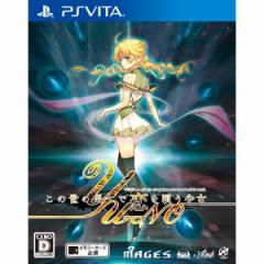 【PS Vita】この世の果てで恋を唄う少女YU-NO(通常版) VLJM35336【返品種別B】