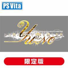 【特典付】【PS Vita】この世の果てで恋を唄う少女YU-NO 限定版 FVGK-0130【返品種別B】