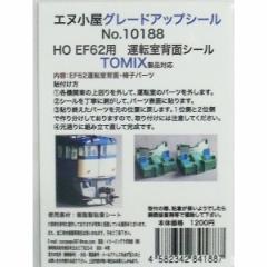 エヌ小屋 (HO) No.10188 TOMIX製 EF62運転室背面シール(1輌分) エヌゴヤ10188 TOMIXEF62シール【返品種別B】